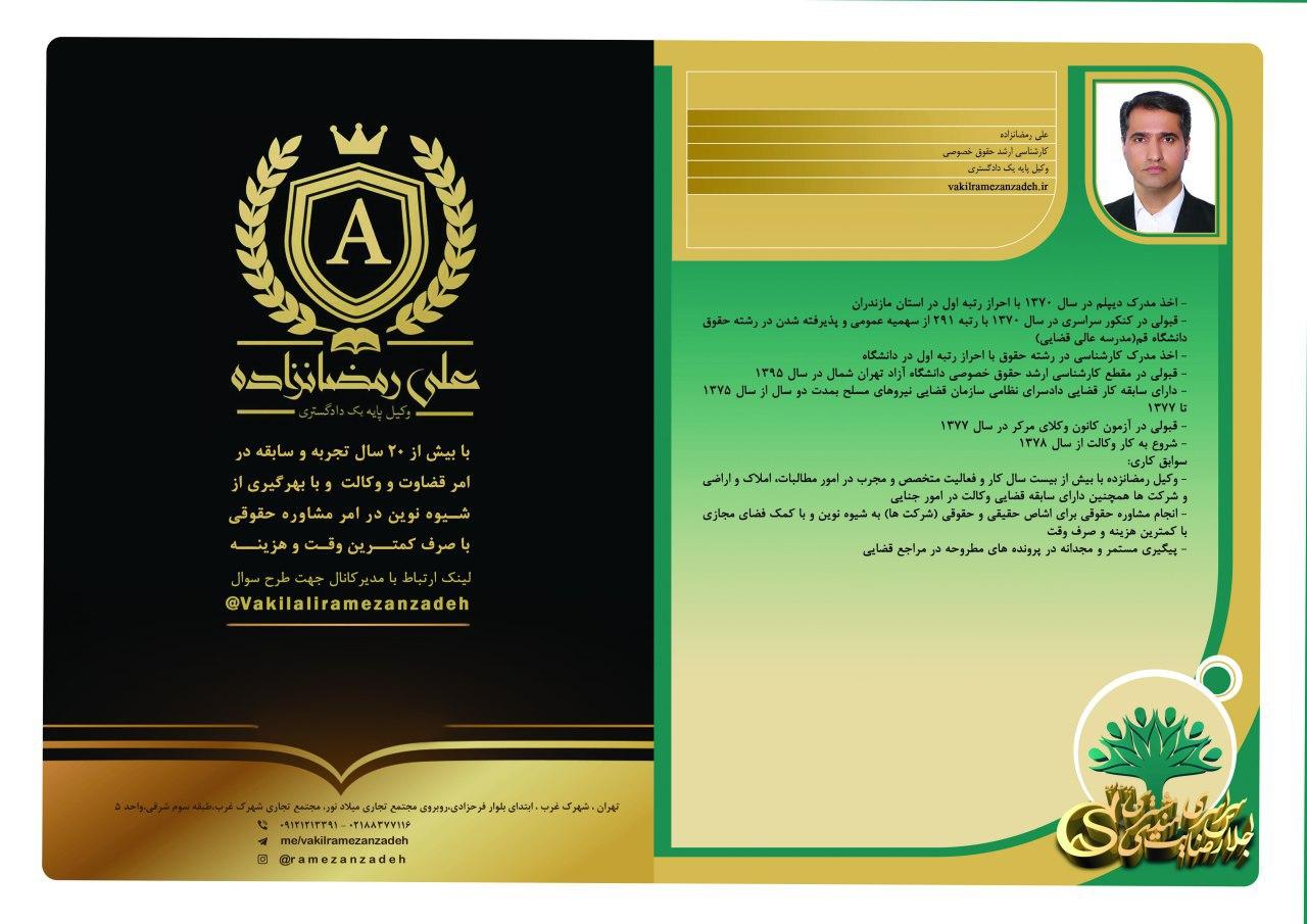 وکیل دادگستری,وکیل پایه یک,وکیل شرکت,وکیل املاک,وکیل در دادگستری,,وکیل علی رمضانزاده