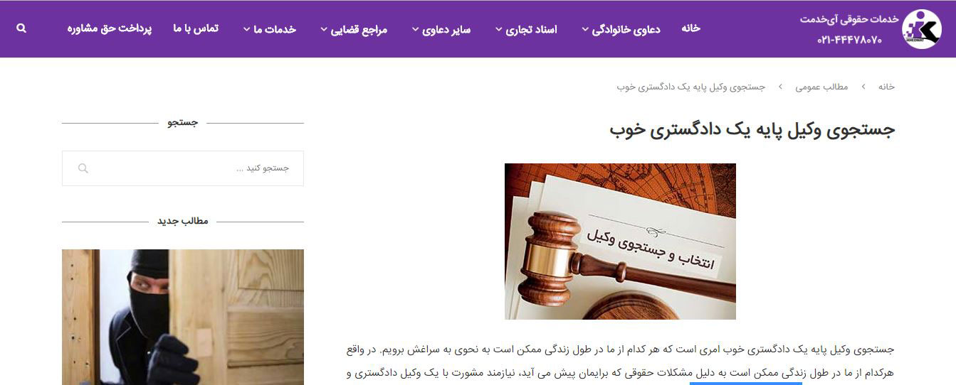 جستجوی وکیل پایه یک دادگستری خوب این مطلب از وبسایت آی خدمت در رتبه ی سوم نتایج گوگل نمایش داده میشود که در آن به تعریف چگونگی و چرایی جستجوی وکیل پایه یک دادگستری خوب , تاریخچه ی وکالت و کانون وکلا در ایران و جهان و تعریفاتی مقاله گونه با موضات وکیل پایه یک دادگستری , وکیل ارث , وکیل چک , وکل استارت آپ , وکیل خانواده