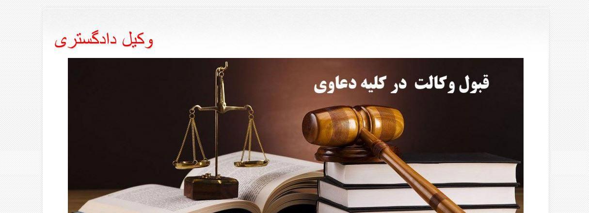 << وکیل پایه یک دادگستری : مشاوره حقوقی - وکیل خانواده - وکیل طلاق >> توضیح کلی که این وبسایت ارائه کرده (وکیل , مشاوره حقوقی , وکیل دادگستری, وکیل حقوقی , وکیل طلاق , وکیل پایه یک دادگستری , مشاوره طلاق , وکیل خانواده , هزینه وکیل طلاق و خانواده در دادگستری , مشاوره حقوقی )