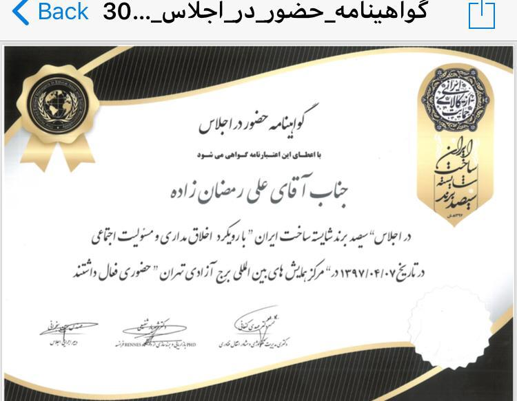 WhatsApp Image 2020 08 16 at 14.02.14 1 - درباره ی وکیل رمضانزاده