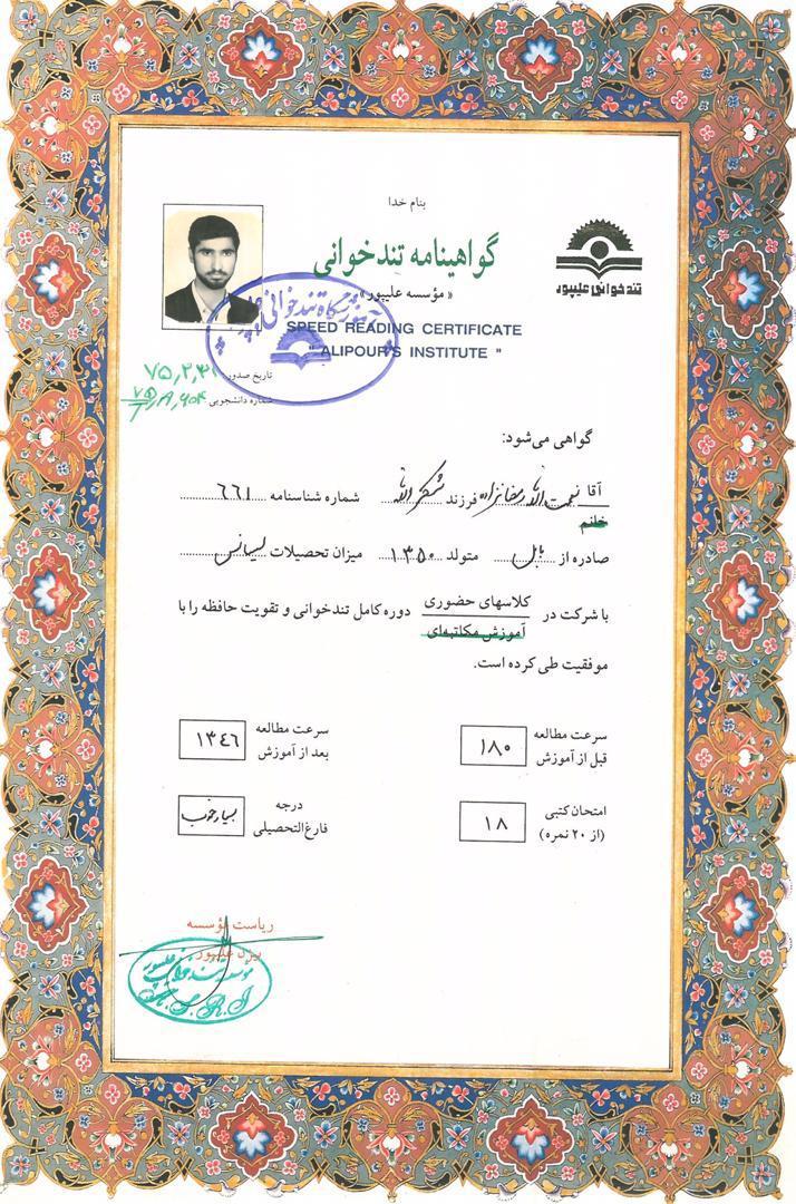 WhatsApp Image 2020 08 16 at 14.02.35 - درباره ی وکیل رمضانزاده