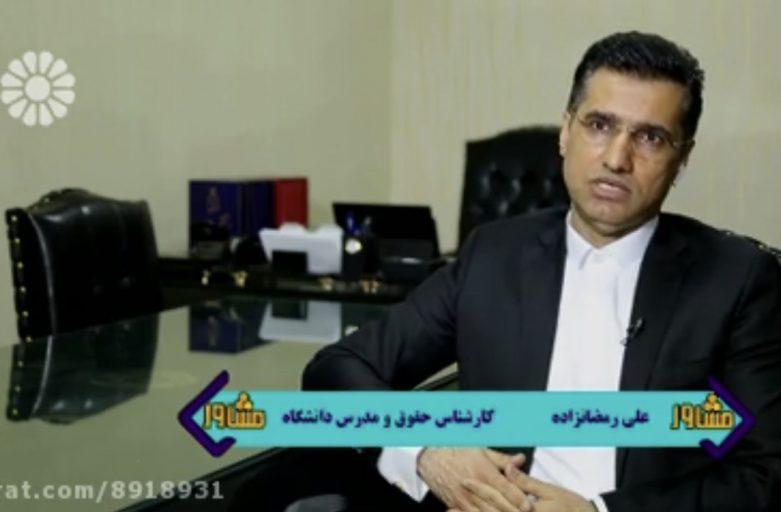 38C89603 3B5A 4D7A 8B90 FC1B51EB3835 781x512 - برنامه ی تلویزیونی مشاور شبکه ی جام جم با کارشناسی وکیل علی رمضانزاده
