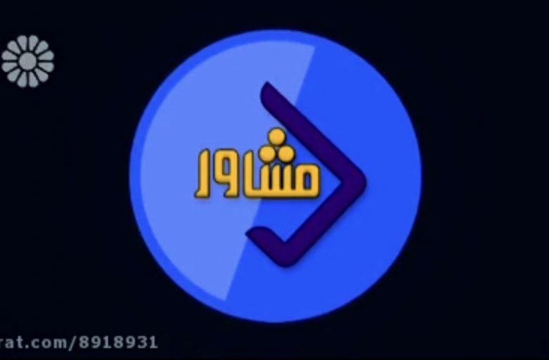 5A249EC1 6BA2 435A B9E6 BA9C1F21DEF6 781x512 - برنامه ی تلویزیونی مشاور شبکه ی جام جم با کارشناسی وکیل علی رمضانزاده