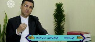 8B6A97D6 F934 4F55 A25E 468A8CB5E666 319x142 - برنامه ی تلویزیونی مشاور شبکه ی جام جم با کارشناسی وکیل علی رمضانزاده
