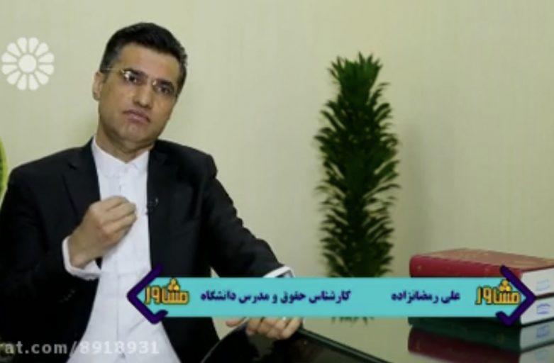 8B6A97D6 F934 4F55 A25E 468A8CB5E666 781x512 - برنامه ی تلویزیونی مشاور شبکه ی جام جم با کارشناسی وکیل علی رمضانزاده