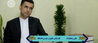 F5F552CB 9247 41D8 855A AF534B86D3E0 319x142 - برنامه ی تلویزیونی مشاور شبکه ی جام جم با کارشناسی وکیل علی رمضانزاده